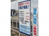 寺井運輸興業 株式会社