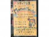 モノマイスター初台1丁目店スタッフ募集!
