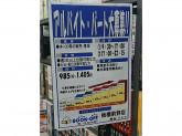 ブックオフ 板橋前野町店でアルバイト募集中!