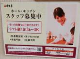 【1日3h~OK】家庭亭 さんちか店の店舗スタッフ