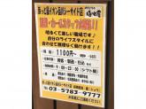 ほっとや イオン品川シーサイド店で店舗スタッフ募集中!