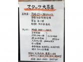 未経験歓迎♪三蔵(さんぞう)でスタッフ募集中!