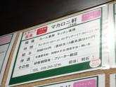 ランチスタッフ募集☆ホール・キッチンでのお仕事です!