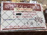 る・菓壇 草加マルイ店