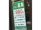 トヨタレンタリース大阪 梅田北店