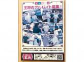 餃子の王将 北見駅前店で店舗スタッフ募集中!