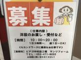 サンリフォーム ピアゴ中村店でスタッフ募集中!
