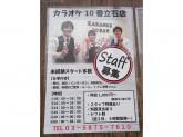 カラオケ10番 立石店で店舗スタッフ大募集!
