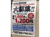 『豚骨ラーメン専門店 大名古屋一番軒』で働きませんか?
