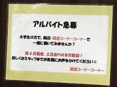 交通費支給♪コージーコーナー アピタ阿久比店スタッフ募集中!