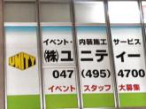株式会社ユニティー 西船橋支店 スタッフ募集中♪