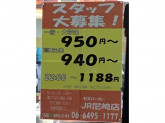 シフト応相談♪モスバーガー JR尼崎店でスタッフ募集中!