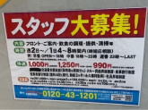 カラオケ大好きな方大歓迎☆スタッフ募集中!
