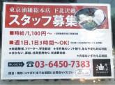 東京油組総本店下北沢組でスタッフ募集中!週1日でもOK!