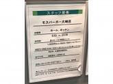 モスバーガー 大崎店でホール・キッチンスタッフ募集中!