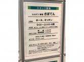 新宿さぼてん 大崎シンクパーク店◎ホール&キッチンスタッフ☆