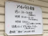 週2日~OK◎豚やの店舗スタッフ募集中!