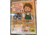 米屋の手づくりおにぎり 多司 栄生店でアルバイト募集中!