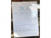 Le Supreme. (ル・シュプレーム) 栄生本店
