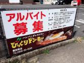 びっくりドンキー 豊田南店◆キッチン・ホール