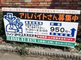 明るく楽しい職場!コメダ珈琲 東刈谷店 アルバイト募集♪