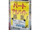クリーニング白英舎東刈谷店で働ける人募集!!