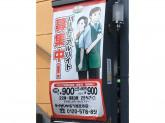 サイゼリヤ 名古屋笠寺店でアルバイト募集中!