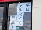 餃子の王将 豊田店でアルバイト募集中!