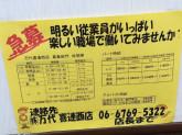 週3〜5日♪万代 喜連西店でスタッフ募集中!