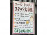 九州藩 目黒大鳥店でランチ・ディナースタッフ募集中!