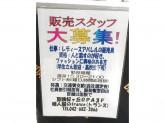 学生OK☆大歓迎♪『trance』でスタッフ募集!