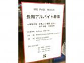銀座 伊藤屋 横浜元町店