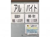 ヤマト運輸 八幡山支店 豪徳寺センター