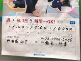 ファミリーマート 世田谷山下店