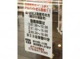鳴海餅 本店