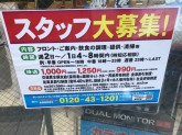 カラオケ館 高円寺北口店でカラオケ店スタッフ募集中!