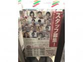 【セブン-イレブン 】店舗スタッフ♪週1日/3h~OK!