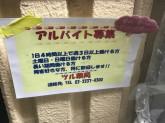 【ツル薬局】店舗スタッフ募集★週3日・1日4h~OK◎