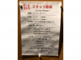 【正社員同時募集】やまみ 木場店ホール・キッチンスタッフ