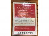 食事補助あり広州市場 高円寺店でスタッフ募集中!