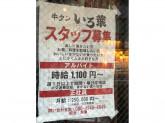 賄いあり♪牛タンいろ葉 新橋で店舗スタッフ募集中!
