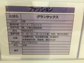グランサックス 柏セブンパークアリオ店で鞄店スタッフ募集中!