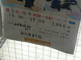トモニー 西武新宿駅北口店