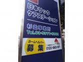 ホームヘルパー募集!日本リックケアステーションで働きませんか