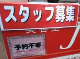 経験・免許が活かせる★美容室店舗スタッフ募集中!