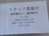 鏡ヶ浦デンタルオフィスでスタッフ募集中☆