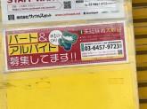 サイクルスポット 西荻窪店で自転車店スタッフ募集中!