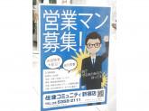 住建コミュニティ 新宿店で営業スタッフ募集中!