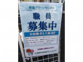 JA東京中央 杉並グリーンセンター