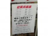セブン-イレブン 大阪東三国2丁目店でスタッフ募集中!